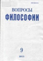 Журнал Вопросы философии 2013 №9