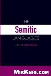 Книга The Semitic Languages (Routledge Language Family Series)