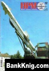 Журнал HPM №12  2007