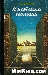 Книга К истокам геологии