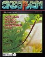 Книга Аквариум №2 2013
