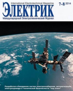 Журнал Журнал Электрик №7-8 (июль-август 2014)