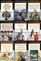 Книга Политический бестселлер в 74 томах