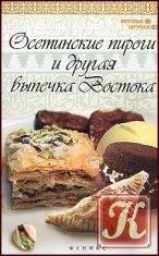 Книга Осетинские пироги и другая выпечка Востока