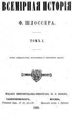 Книга Всемирная история. Том IV
