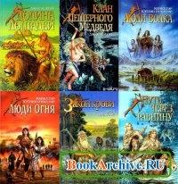 Книга Каменный век (10 книг)
