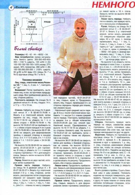 Журналы по вязанию дропс с переводом 56
