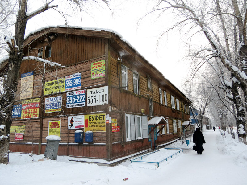 центр знакомств в иркутске