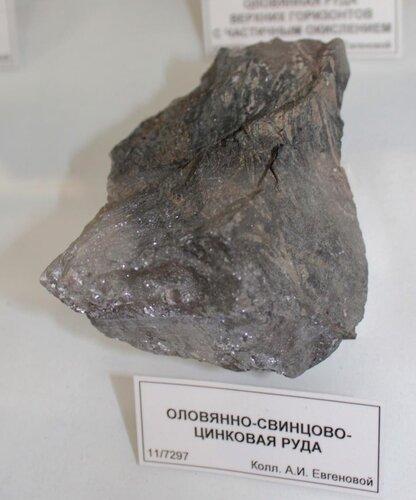 Оловянно-свинцово-цинковая руда
