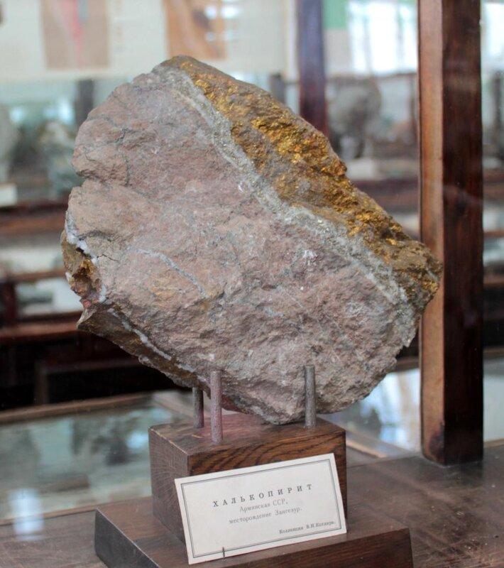 Халькопирит
