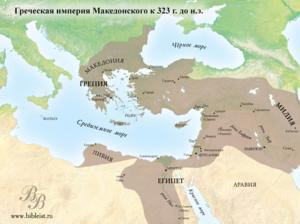 Греческая империя Македонского