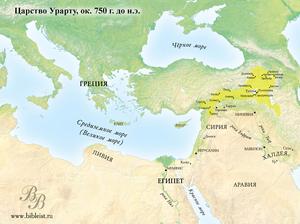 Царство Урарту
