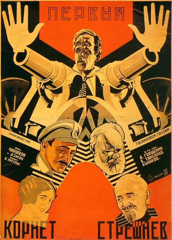 'First Bugler Steshnev' By Nikolai Prusakov 1928