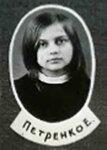 Петренко Елена, 1975, 8-в