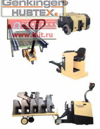 Электрические тягачи - электротягачи - ручные Genkinger-HUBTEX