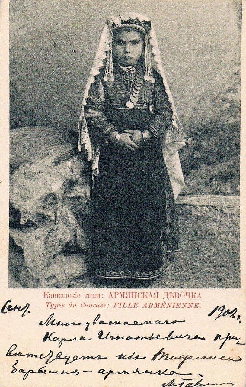 Армянская девочка