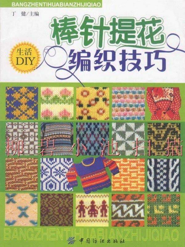 arts and craft books: beautiful knitting pattern