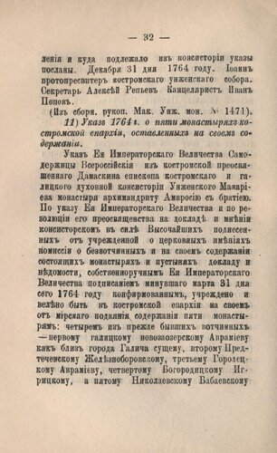 <a href='http://img-fotki.yandex.ru/get/5506/kostroma-archive.9/0_5942d_5bb1b4d4_orig.jpg'>Указ 1764 г. о пяти монастырях Костромской епархии, оставленных на своем содержании</a>