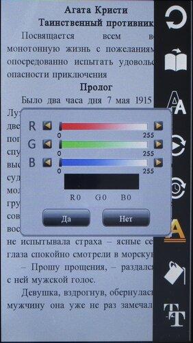 Ritmix RBK-450 - чтение текста в формате epub