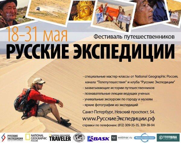 """Фестиваль путешественников """"Русские Экспедиции"""""""