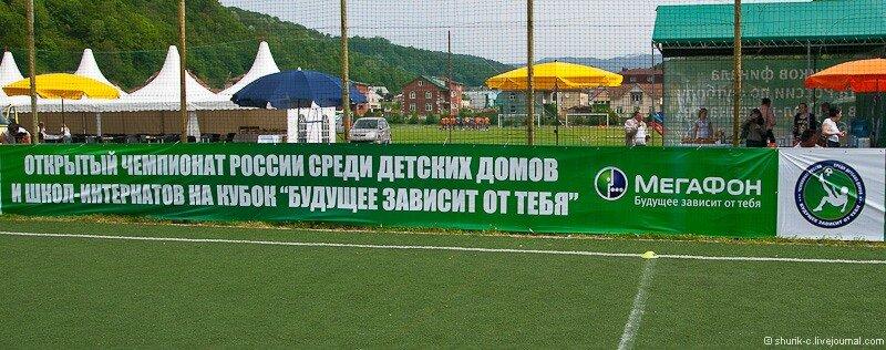 Чемпионат России по футболу среди детских домов и школ-интернатов