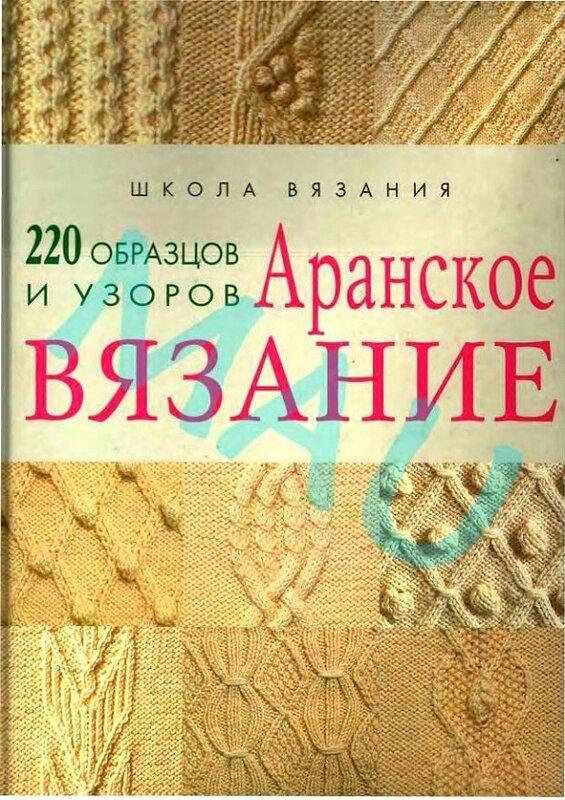 Аранское вязание.  В книге даны основы и разнообразные приемы аранского вязания в сопровождении цветных схем и...