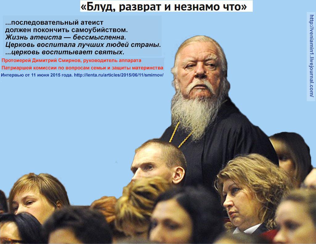 Протоиерей Димитрий Смирнов. Фотограф Сергей Карпов, ТАСС(2)