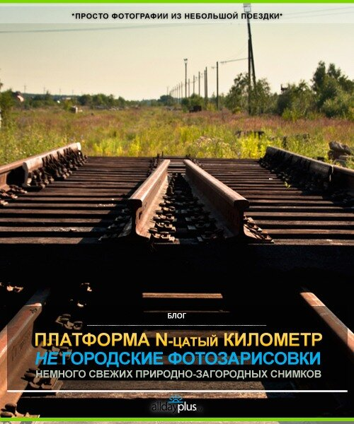 "Мой минифототрип ""Платформа №-цатый километр"". 15 фото."