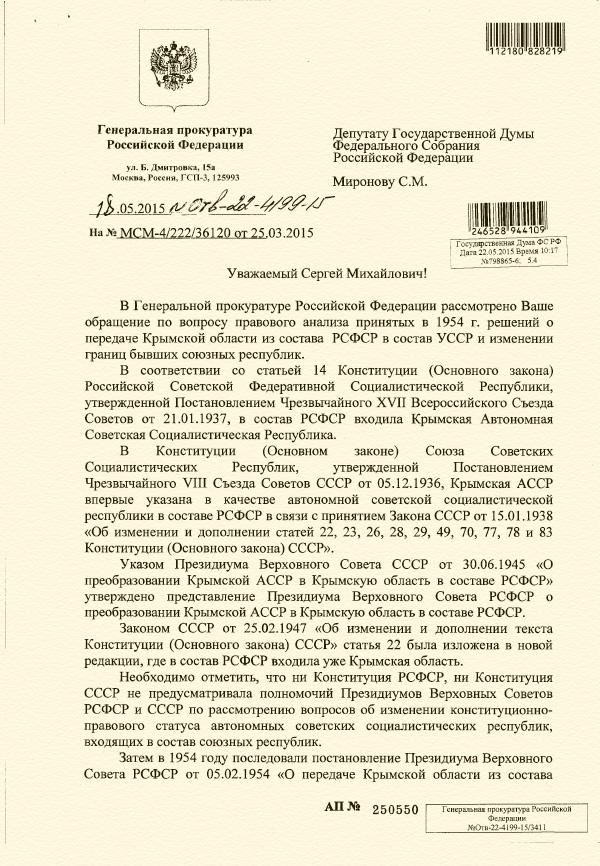 ГП РФ о Крыме 1.jpg