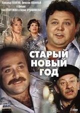 Старый новый год (2 серии из 2) (1980/DVDRip)