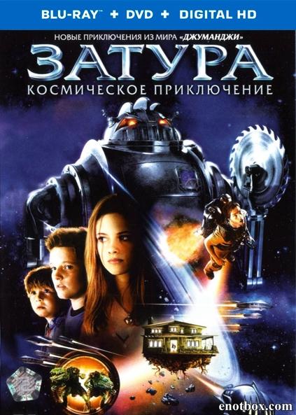 Затура: Космическое приключение / Zathura: A Space Adventure (2005/BDRip/HDRip)