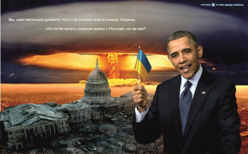 Вы, действительно думаете, что я так люблю нищую Украину, что готов начать ядерную войну с Россией, из-за нее?
