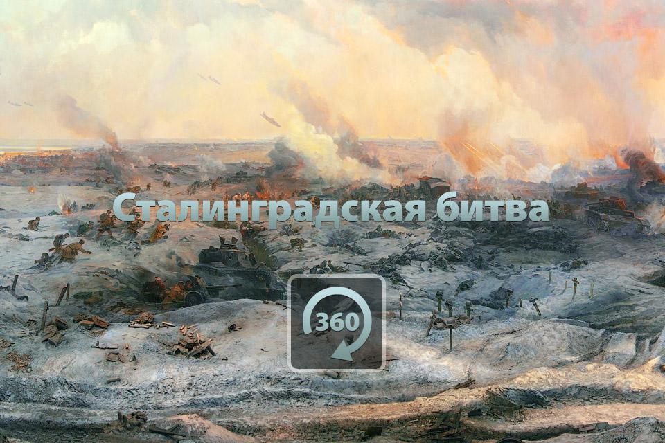 Ночь в музее 3. Панорама «Разгром немецко-фашистских войск под Сталинградом»