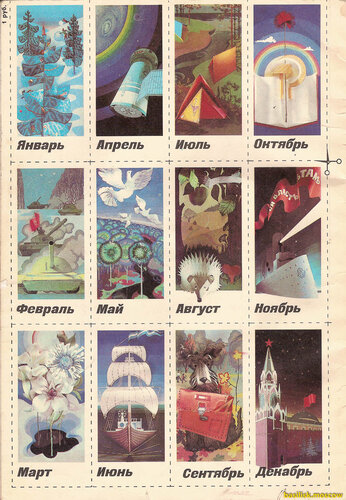 Календарь школьника