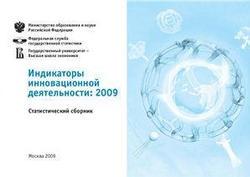 Книга Индикаторы инновационной деятельности 2009, Статистический сборник, 2009