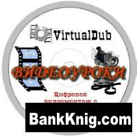 Книга Видеоуроки по программе Virtual Dub avi 61,01Мб
