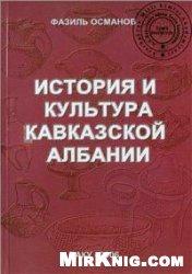 Книга История и культура Кавказской Албании IV в. до н.э. - III в. н.э. (на основании археологических материалов)