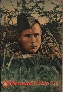 Журнал Советский воин №17 1954