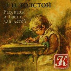 Книга Рассказы и басни для детей /Аудио