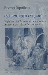 Книга «Волимо царя східного...». Український Гетьманат та російська династія до і після Переяслава