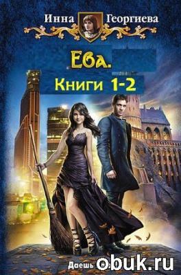 Книга Георгиева Инна - Ева. Книги 1-2