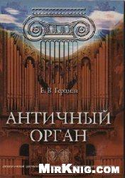 Книга Античный орган