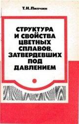 Книга Структура и свойства цветных сплавов, затвердевших под давлением