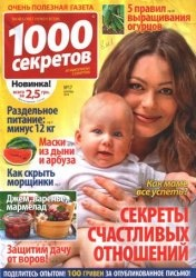 Журнал 1000 секретов № 17 2014
