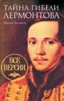 Книга Тайна гибели Лермонтова. Все версии
