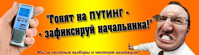 """""""Гонят на путинг - зафиксируй начальника!"""""""