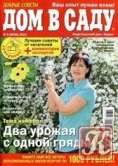 Журнал Книга Дом в саду № 6 июнь 2015