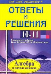 Книга Готовые домашние задания по алгебре - 10-11 классы - Алимов Ш.А.