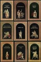 Книга Всемирная история в романах -  в 30 томах