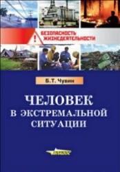 Книга Чувин Б.Т. Человек в экстремальной ситуации